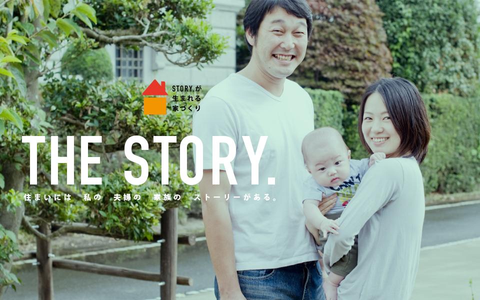 リフォームによる、ストーリーが生まれる家づくりを。住まいには、私の 夫婦の 家族の ストーリーがある。