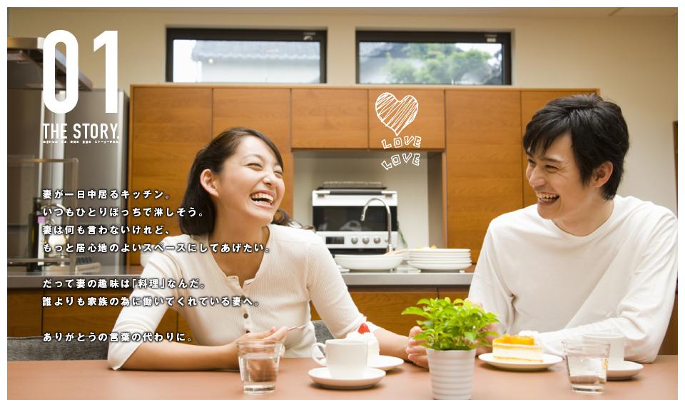 妻が一日中居るキッチン。いつもひとりぼっちで淋しそう。妻は何も言わないけれど、もっと居心地のよいスペースにしてあげたい。だって妻の趣味は「料理」なんだ。誰よりも家族の為に働いてくれている妻へ。ありがとうの言葉の代わりに。