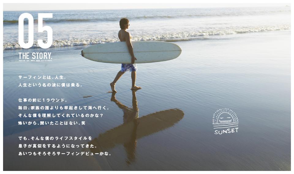 サーフィンとは、人生。人生という名の波に僕は乗る。仕事の前に1ラウンド。毎日、家族の誰よりも早起きして海へ行く。そんな僕を理解してくれているのかな?怖いから、聞いたことはない。笑でも、そんな僕のライフスタイルを息子が真似をするようになってきた。あいつもそろそろサーフィンデビューかな。